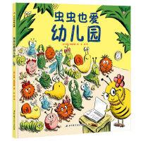 虫虫也爱幼儿园 小贝壳绘本馆 精装硬壳我爱幼儿园宝宝入园学前准备启蒙书籍儿童故事书畅销 0-3-4-5-6-7-8周岁