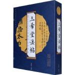 【RT1】三希堂法帖 李翰文 选 万卷出版公司 9787807599265