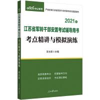 中公教育2021江苏省军转干部安置考试用书:考点精讲与模拟演练