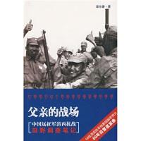 5折特惠 父亲的战场 中国远征军滇西抗战田野调查笔记 随书附赠98张美国陆军档案馆解密照片,60年后首度发表