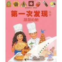 植物类:甜甜的糖――次发现丛书透视眼系列 法国伽利玛少儿出版,(法)居里亚斯,(法)雨果 绘,王彦 978754480