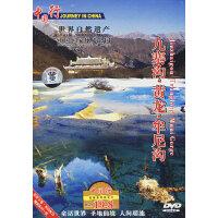 九寨沟・黄龙・牟尼沟(DVD)