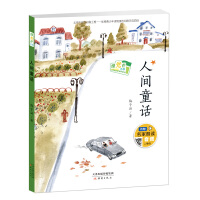 绿光芒书系――人间童话