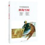 中外经典故事连环画――林海雪原