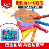 MAPED马培德36色油画棒塑盒棒棒彩宝宝蜡笔 小学生涂鸦安全油画棒
