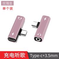 小米8充电口type-c耳机转换器3.5mm二合一边充电听歌转接头 努比亚z17s一分二minis 其他