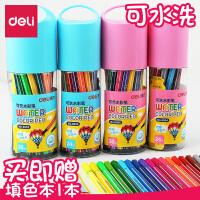 得力水彩笔儿童印章可水洗水彩笔12色24色初学者幼儿园小学生画画笔36色手绘大容量颜色笔彩色笔绘画笔套装
