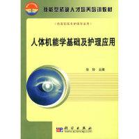 人体机能学基础及护理应用 徐玲 科学出版社 9787030185945