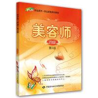 美容师(四级)(第3版)――1+X职业技术职业资格培训教材
