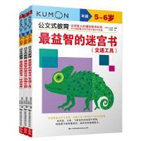 公文式教育:最益智的迷宫书套装(全3册)(5-6岁)