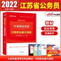 中公教育2022江苏省公务员录用考试:行政职业能力测验(全新升级)