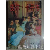 【旧书二手书9成新】皮尔.卡丹传 (正版现货).金・艾顿著 成都出版社