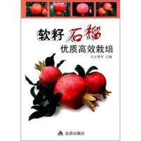 【二手旧书9成新】软籽石榴优质高效栽培 冯玉增 金盾出版社 9787508242903