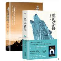 重返狼群(第二部)/李微漪1+2全两部套装图书籍姜戎狼图腾2后继延续集现当代畅销小说天猫文学作品精装小狼