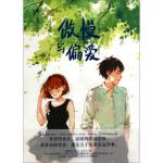 傲慢与偏爱 王巧琳,梦游兔 绘 中国致公出版社 9787514507294
