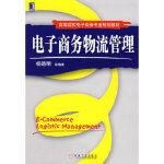 电子商务物流管理 杨路明 机械工业出版社 9787111221517