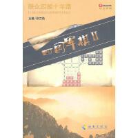 四���棋II��三��海南出版社9787544336482【正版】