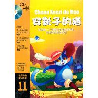 穿靴子的猫(CD+书)――世界经典童话故事11