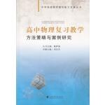 高中物理复习教学方法策略与案例研究--中学物理教师教学能力发展丛书
