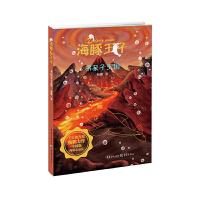 海豚王子:书呆子王国(中国版《海底总动员》,一套充满爱与勇气的海洋历险书)