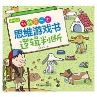 4-6岁我的第一本思维游戏书・逻辑判断