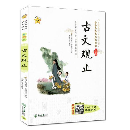海星图书 古文观止 青少年必读国学精粹 全彩版   弘扬传统文化传承中华国粹 青少年课外阅读读物