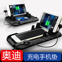 适用于奥迪手机防滑垫 多功能磁性充电手机支架usb导航垫手机架 黑色