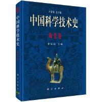 中国科学技术史 陶瓷卷 卢嘉锡总;李家治 分册 科学出版社有限责任公司