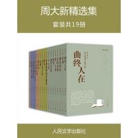 周大新精选集(套装共19册)