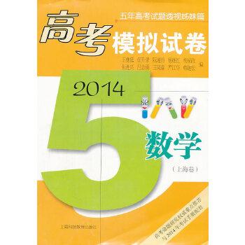 高考模拟试卷  数学(上海卷)  2014