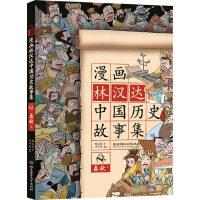 漫画林汉达中国历史故事集:春秋(上)