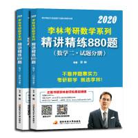 李林2020考研��W系列精�v精�880�}(��W二)