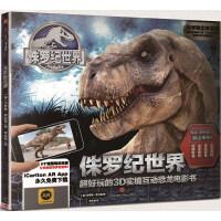 科学跑出来系列 侏罗纪世界 : 超好玩的3D实境互动恐龙电影书