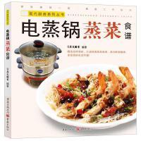 电蒸锅蒸菜食谱【正版图书,放心下单】
