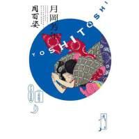 包邮 日文原版 月��芳年 月百姿,月冈芳年 月百姿 日文原版图书