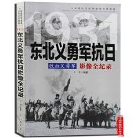 中国抗日战争战场全景画卷 铁血义勇军--1931东北义勇军抗日影像全记录 正版畅销历史战争书籍