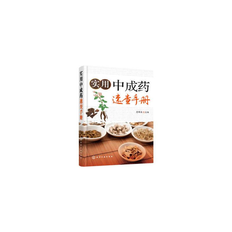 实用中成药速查手册 詹锦岳 9787122264336 书耀盛世图书专营店