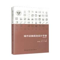 城市设施规划设计手册(第四册)