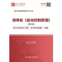 胡寿松《自动控制原理》(第6版)笔记和课后习题(含考研真题)详解-网页版(ID:190557)
