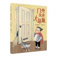 门外没有大坏狼麦克米伦世纪大奖儿童绘本3-4-5-6-8周岁宝宝故事