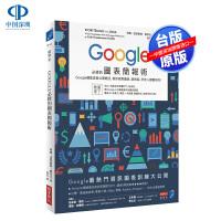 现货港台原版《Google必修的�D表��笮g》娜菲克 商�I周刊 繁体中文 正版书