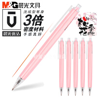 晨光优品粉色樱花季限定款黑按动中性笔0.5高密度女生笔H3709可爱女生按动中性笔高密度签字水笔0.5mm