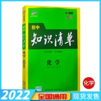 2022版曲一线初中化学知识清单第9次修订全彩版初中必备工具书9787565656811