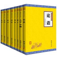 四书五经(文白对照 全注全译 简装 套装全八册)