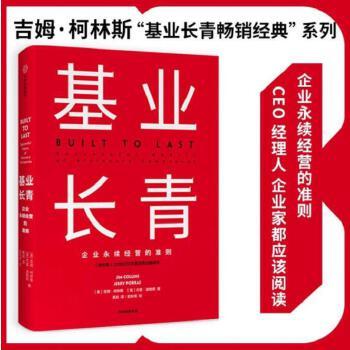 """基业长青 世界上每一位CEO、经理人和企业家都应该读的一本书。正如柯林斯和波勒斯所写:""""这不是一本描写能力卓越、高瞻远瞩的领导人的书,这是一本有关高瞻远瞩公司的书。"""""""