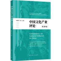 中��文化�a�I�u�(第29卷)