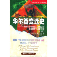 华尔街变迁史:证券交易委员会及现代公司融资制度的演化进程(修订版)