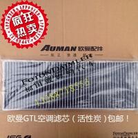 欧曼汽车配件欧曼GTL空调器EST空调 空调格SN3144