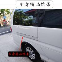东风风行菱智m5m3v3改装车窗装饰亮条配件商务汽车不绣钢车身防撞