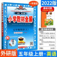 小学教材全解五年级上册英语 一年级起点 五年级英语上册辅导书 外语教研外研社版 5年级上册英语资料书 1一年级起点 小
